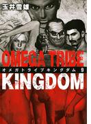 オメガトライブ キングダム 9(ビッグコミックス)