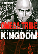 オメガトライブ キングダム 10(ビッグコミックス)