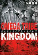 オメガトライブ キングダム 11(ビッグコミックス)