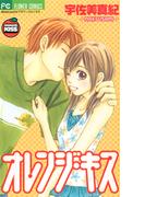 オレンジ・キス(フラワーコミックス)