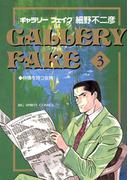 ギャラリーフェイク 3(ビッグコミックス)