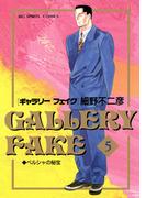 ギャラリーフェイク 5(ビッグコミックス)
