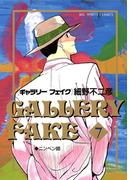 ギャラリーフェイク 7(ビッグコミックス)