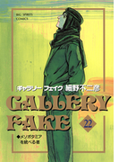 ギャラリーフェイク 22(ビッグコミックス)