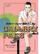 ギャラリーフェイク 28(ビッグコミックス)