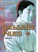 ギャラリーフェイク 30(ビッグコミックス)