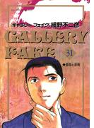 ギャラリーフェイク 31(ビッグコミックス)