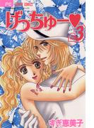げっちゅー 3(フラワーコミックス)