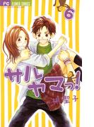 サルヤマっ! 6(フラワーコミックス)