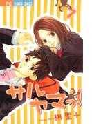 サルヤマっ! 7(フラワーコミックス)