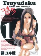 つゆダク 1(ビッグコミックス)