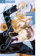 はぴまり~Happy Marriage!?~ 2(フラワーコミックスα)