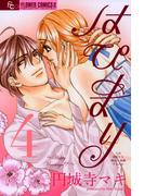 はぴまり~Happy Marriage!?~ 4(フラワーコミックスα)