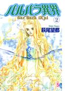 バルバラ異界 2(フラワーコミックス)