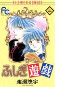 ふしぎ遊戯 2(フラワーコミックス)