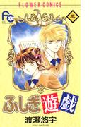 ふしぎ遊戯 3(フラワーコミックス)