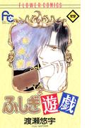 ふしぎ遊戯 4(フラワーコミックス)