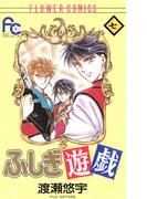 ふしぎ遊戯 7(フラワーコミックス)