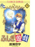 ふしぎ遊戯 10(フラワーコミックス)