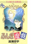 ふしぎ遊戯 12(フラワーコミックス)