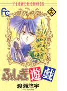 ふしぎ遊戯 16(フラワーコミックス)