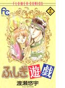 ふしぎ遊戯 17(フラワーコミックス)