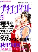 プチエゴイスト 5(フラワーコミックス)