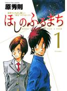 ほしのふるまち 1(ヤングサンデーコミックス)