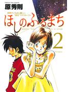 ほしのふるまち 2(ヤングサンデーコミックス)