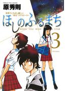 ほしのふるまち 3(ヤングサンデーコミックス)