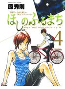 ほしのふるまち 4(ヤングサンデーコミックス)