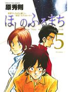 ほしのふるまち 5(ヤングサンデーコミックス)