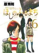 ほしのふるまち 6(ヤングサンデーコミックス)