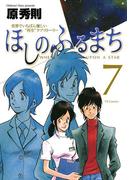 ほしのふるまち 7(ヤングサンデーコミックス)