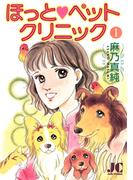 ほっと・ペットクリニック 1(ジュディーコミックス)