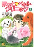 ほっと・ペットクリニック 2(ジュディーコミックス)