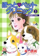 ほっと・ペットクリニック 3(ジュディーコミックス)