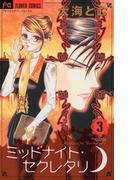 ミッドナイト・セクレタリ 3(フラワーコミックスα)