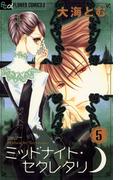 ミッドナイト・セクレタリ 5(フラワーコミックスα)