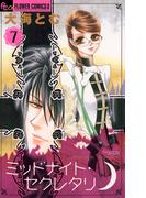 ミッドナイト・セクレタリ 7(フラワーコミックスα)