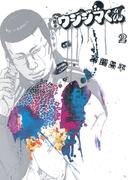 闇金ウシジマくん 2(ビッグコミックス)