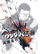 闇金ウシジマくん 3(ビッグコミックス)