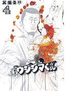 闇金ウシジマくん 4(ビッグコミックス)