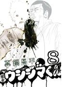 闇金ウシジマくん 8(ビッグコミックス)