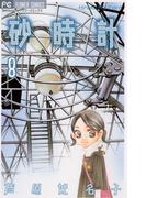 砂時計 8(フラワーコミックス)