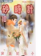 砂時計 10(フラワーコミックス)