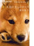 新・天国の犬ものがたり(フラワーコミックス)
