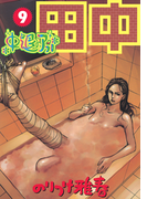 中退アフロ田中 9(ビッグコミックス)