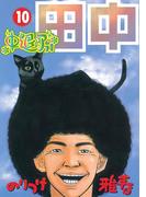 中退アフロ田中 10(ビッグコミックス)