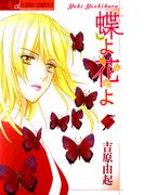 蝶よ花よ 7(フラワーコミックスα)